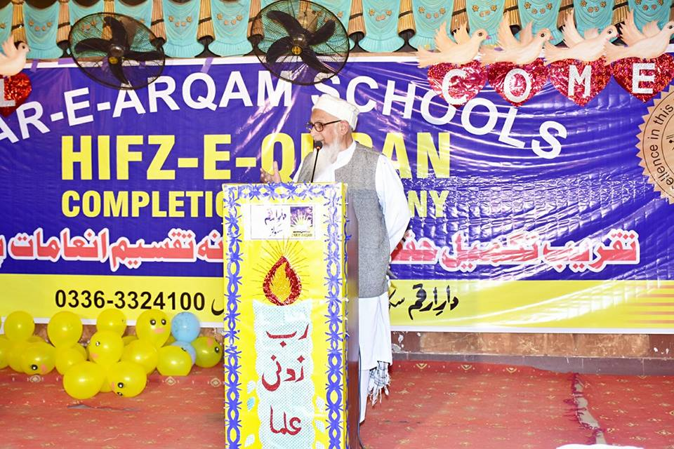 Annual prize distribution & Hifz-e-Quan completion ceremony of Dar e